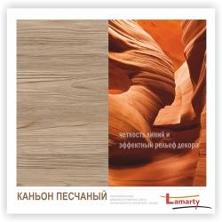 Каньон Песчанный 070R