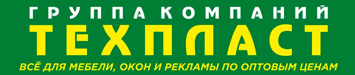ТК Техпласт